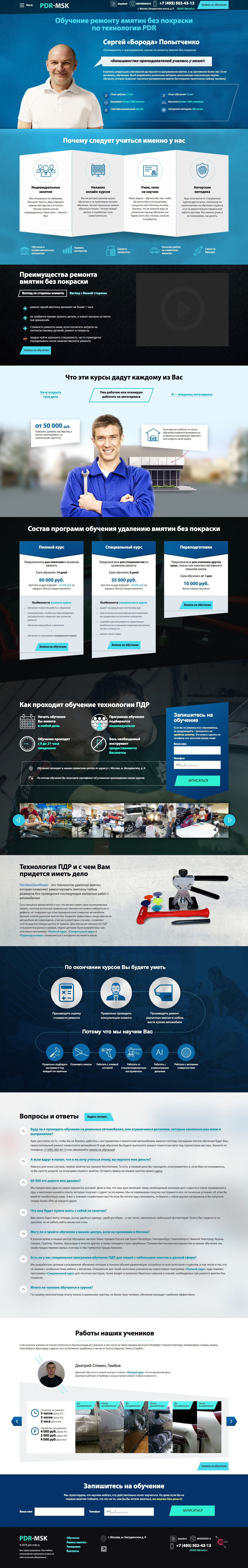 pdr-msk.ru